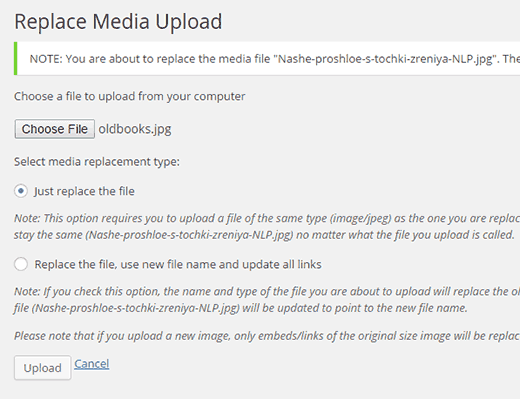 Replacing old file by uploading new media