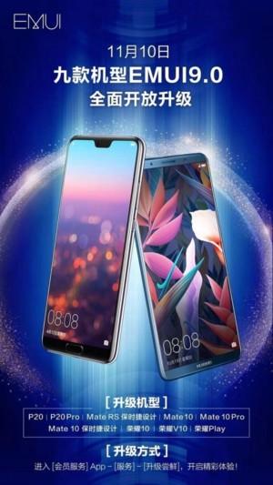 android authority Huawei EMUI 9 0 300x533 - القائمة الأولية لهواتف هواوي وأونور الذكية التي تستقبل تحديث أندرويد 9 وموعد التحديث