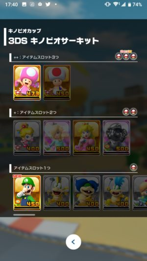 Screenshot of Mario Kart Tour 3
