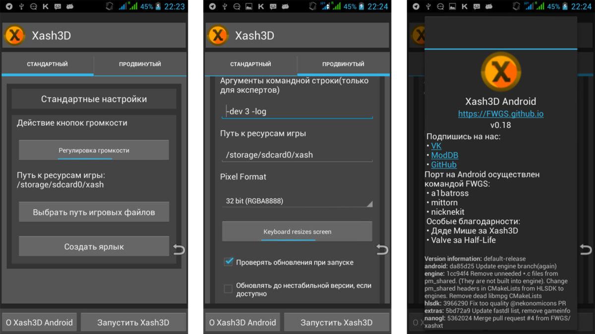 Xash3D FWGS screenshot
