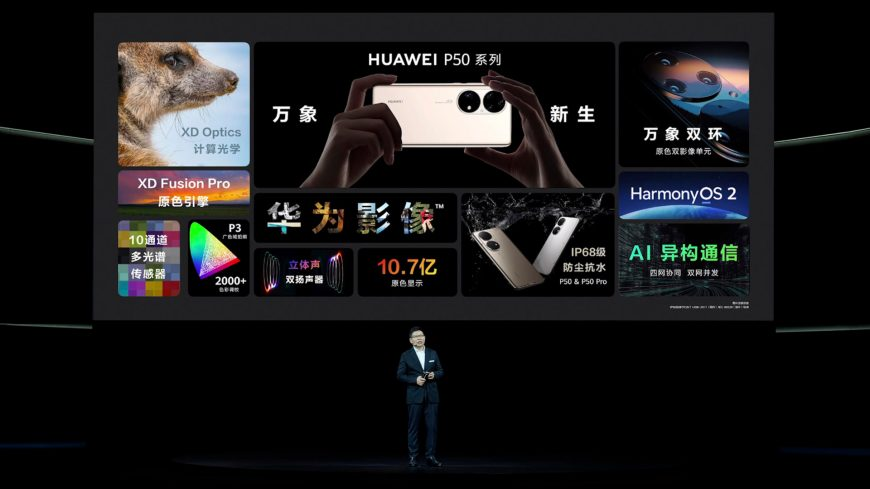 Huawei P50 and P50 Pro buyer's guide - Android Authority