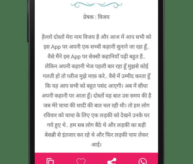 Non Veg Hindi Jokes For Adult Screenshot 3