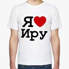Я люблю Иру - Прикольные футболки с надписями на Девичник ...