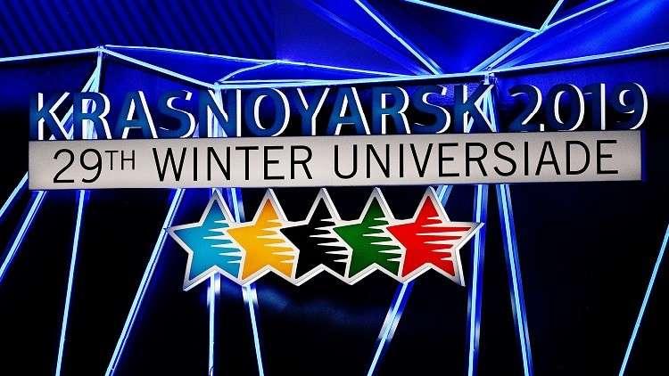 افتتاح دورة الألعاب العالمية الجامعية الشتوية 2019 في مدينة كراسنويارسك الروسية