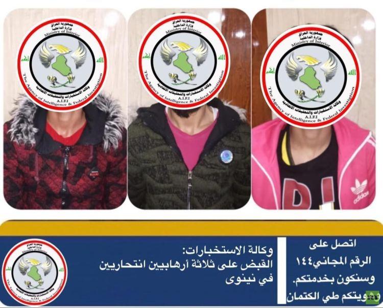 العراق.. القبض على ثلاثة انتحاريين في نينوى