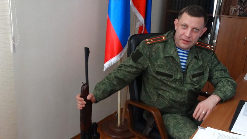 Убийство Александра Захарченко. Власти ДНР подтвердили его гибель при взрыве в Донецке