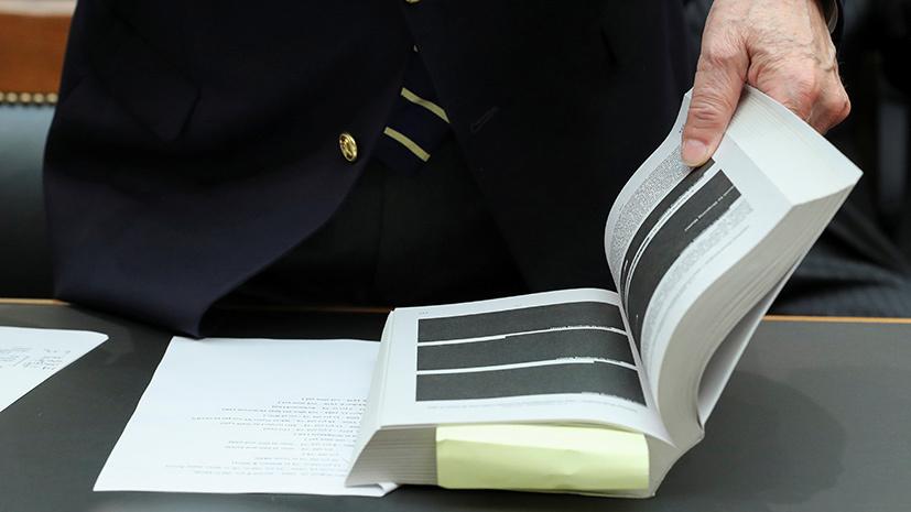 Секретные материалы: как решение раскрыть полностью доклад Мюллера может повлиять на внутриполитическую борьбу в США