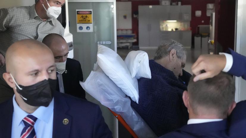 Иднес: президент Чехии Земан в реанимации