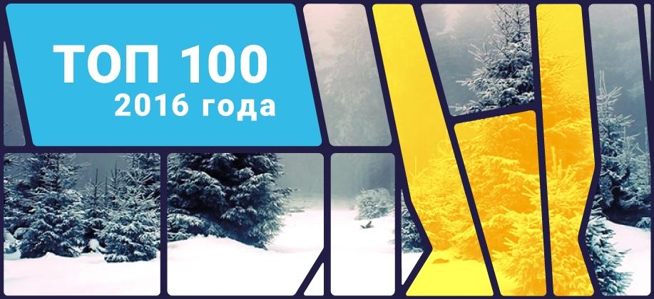 Скачать Tоп 100 Zaycev.net 2016: лучшие песни года ...