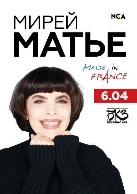 Билеты на концерт Мирей Матье (Mireille Mathieu) 6 апреля ...