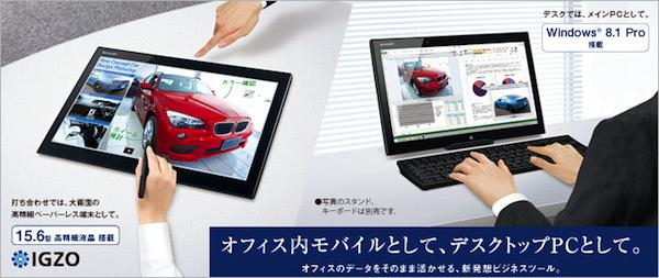sharp-15-6-tablet-small