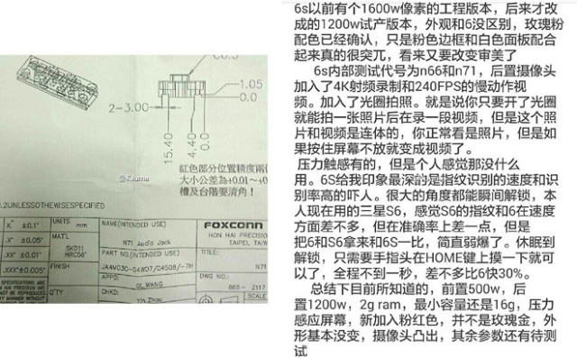 iphone-6s-leaked-foxconn-document