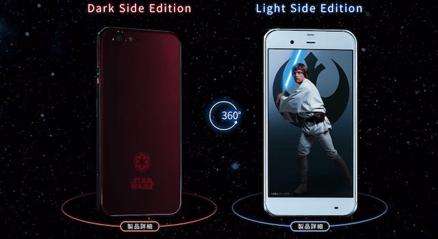 sharp-star-wars-smartphone