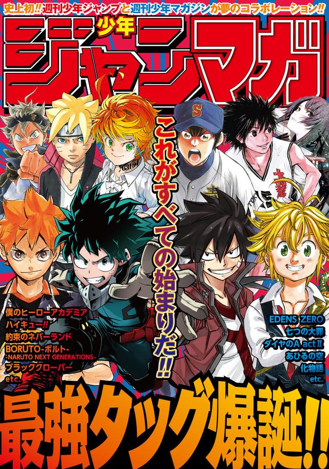 """"""""""" Shonen Jean Maga """"special anniversary cover"""""""