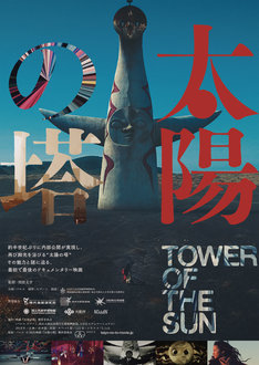 「太陽の塔」ポスタービジュアル