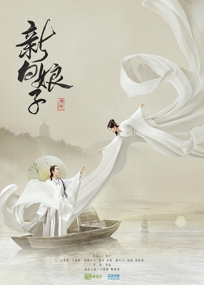 The Legend of White Snake  Set Broadcast Date