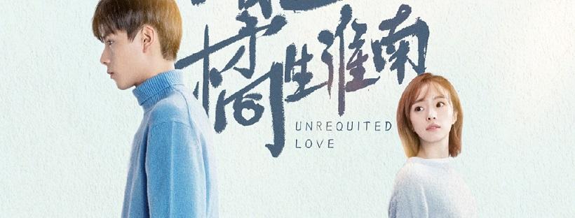 �ล�าร���หารู�ภา�สำหรั� Unrequited Love (2019)
