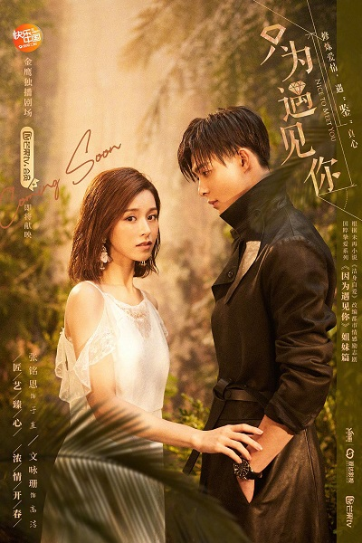 Finished Airing] Nice to Meet You – CdramaBase