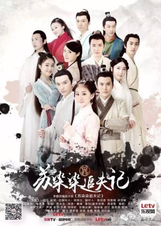 Su Ran Ran Zhui Fu Ji《苏染染追夫记》2016
