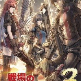 The cover art of the game Valkyria Chronicles 3: Unrecorded Chronicles.