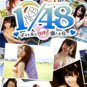 The coverart thumbnail of AKB1/48: Idol to Guam de Koishitara