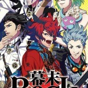 The cover art of the game Bakumatsu Rock.