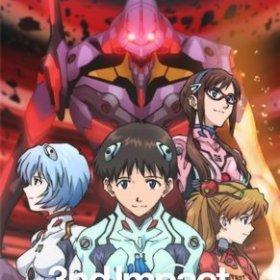 The cover art of the game Evangelion Shin Gekijouban: 3nd Impact.