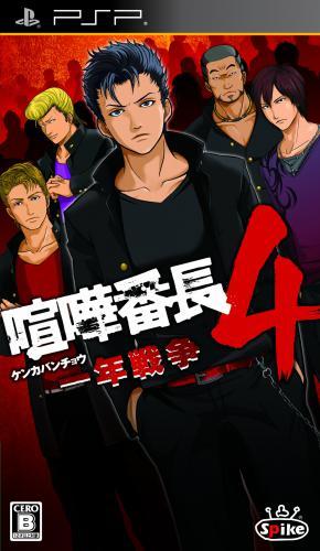 Kenka Banchou 4: Ichinen Sensou