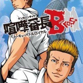 The cover art of the game Kenka Banchou Bros. Tokyo Battle Royale.