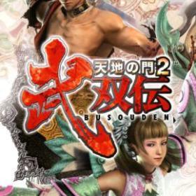 The coverart thumbnail of Tenchi no Mon 2: Busouden