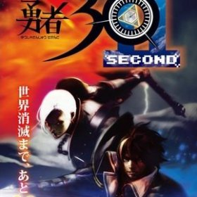 The cover art of the game Yuusha 30 Second.