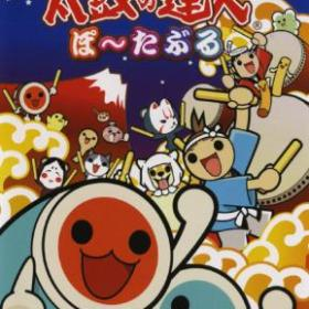 The cover art of the game Taiko no Tatsujin Portable.