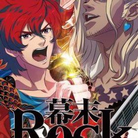The cover art of the game Bakumatsu Rock: Ultra Soul.