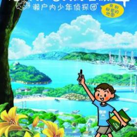 The cover art of the game Boku no Natsuyasumi 4.