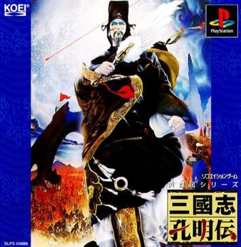The coverart image of Sangokushi Koumeiden