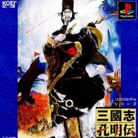 The cover art of the game Sangokushi Koumeiden.