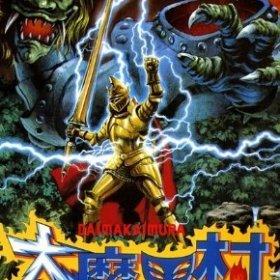 The cover art of the game Dai Makai-Mura.