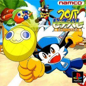 The cover art of the game Klonoa Beach Volley: Saikyou Team Ketteisen!.