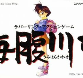 The cover art of the game Umihara Kawase (English Patched).