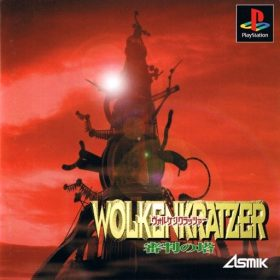 The cover art of the game Wolkenkratzer: Shinpan No Tou.