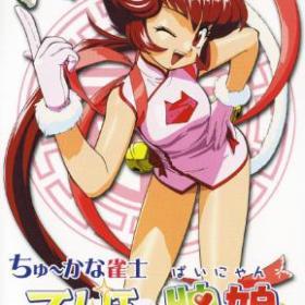 The cover art of the game Chuukana Janshi Tenhoo Painyan Remix.