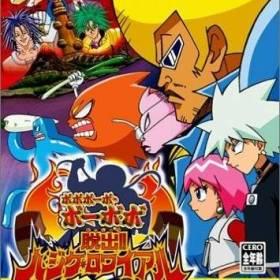 The cover art of the game Boboboubo Boubobo Dassutsu Hajike Royale.