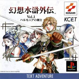 The cover art of the game Gensou Suikogaiden Vol. 1: Harmonia no Kenshi.