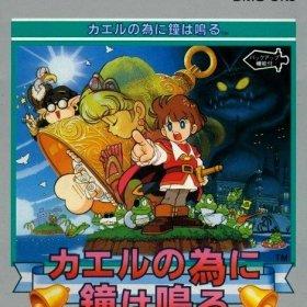 The cover art of the game Kaeru no Tame ni Kane wa Naru (English Patched).