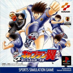 The cover art of the game Captain Tsubasa: Aratanaru Densetsu Joshou.