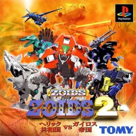 The cover art of the game Zoids 2: Herikku Kyouwakoku VS Gairosu Teikoku.
