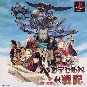 The cover art of the game Velldeselba Senki - Tsubasa no Kunshou.