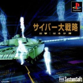 The cover art of the game Cyber Daisenryaku: Shutsugeki! Harukatai.
