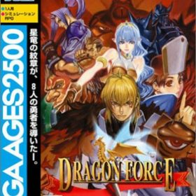 The cover art of the game Sega Ages 2500 Series Vol. 18 - Dragon Force.