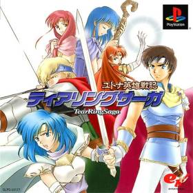 The cover art of the game TearRingSaga (English Patched).